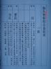 杨氏家谱(由网友ywm1210提供)