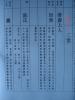 杨氏家谱(由网友ywm1210提供)-3